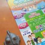 地元埼玉の中小企業ビジネスフェアへ行ってきました!