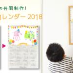 浦和パルコで開催されるママフェスタに出店します。